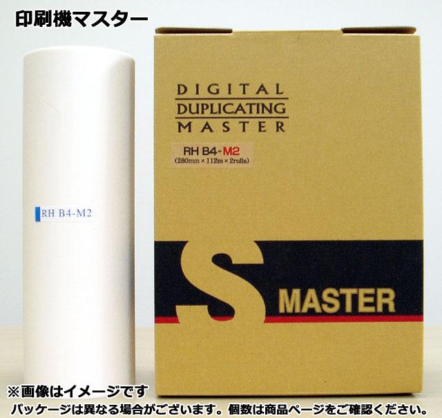 リコー(RICOH) 印刷機(輪転機)用 マスター消耗品 マスター m20 サテリオ/Satelio Lt B300他用<2個セット>