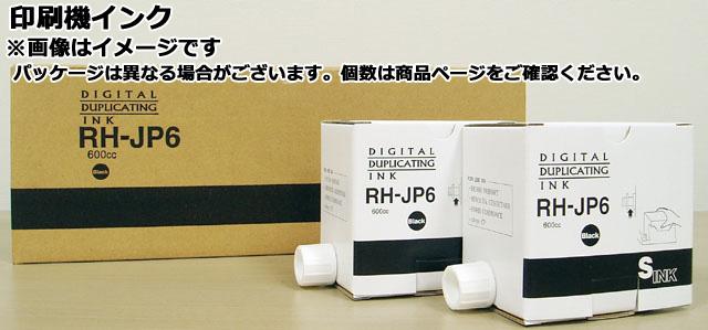 リコー(RICOH) 印刷機(輪転機)用消耗品インク  インキタイプ  JP-6 i-10用 黒 600ml <5個セット>