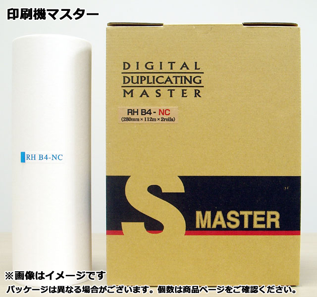 コニカミノルタ 印刷機(輪転機)用 消耗品マスター CDM-B4-NC-2<2個セット>