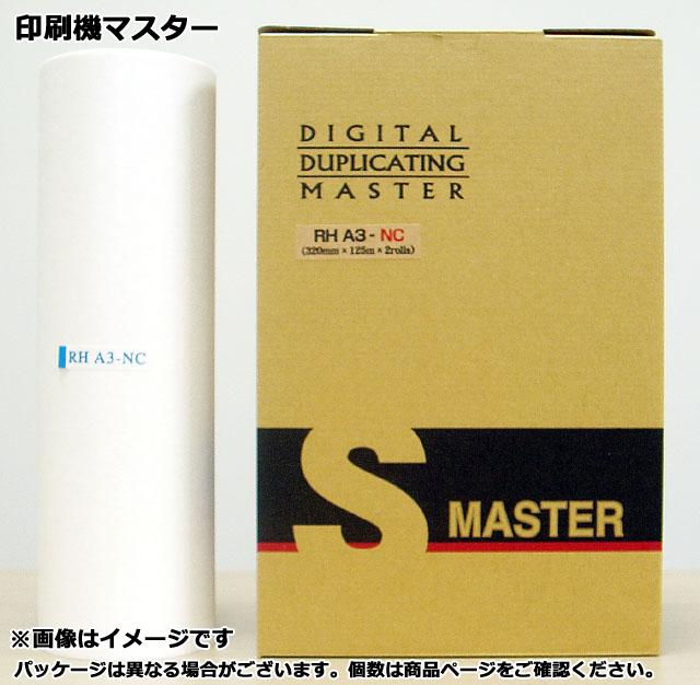 コニカミノルタ 印刷機(輪転機)用 消耗品マスター CDM-A3-NC<2個セット>