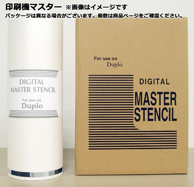 デュプロ 印刷機(輪転機)用 消耗品マスター DR S62/DR U62<2個セット>