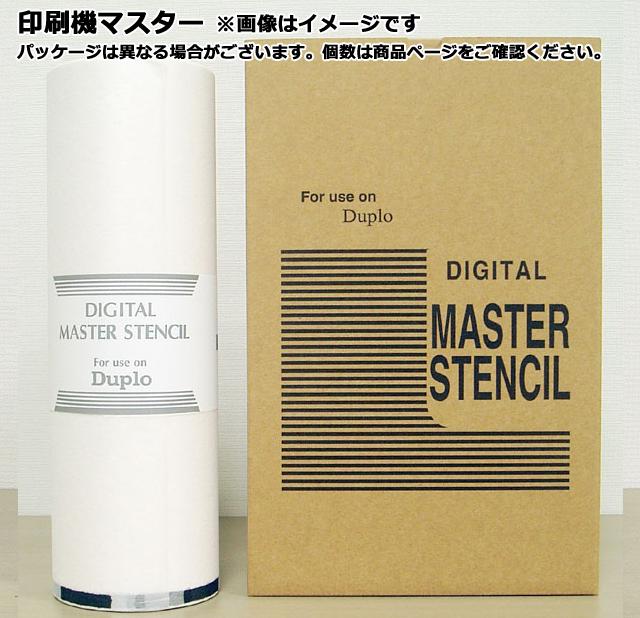 デュプロ 印刷機(輪転機)用 消耗品マスター DR43(A3) <2個セット>