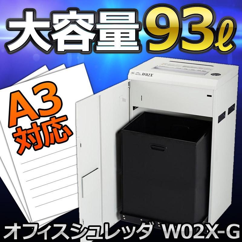 アコ・ブランズ・ジャパン 業務用シュレッダー GSHW02X-G