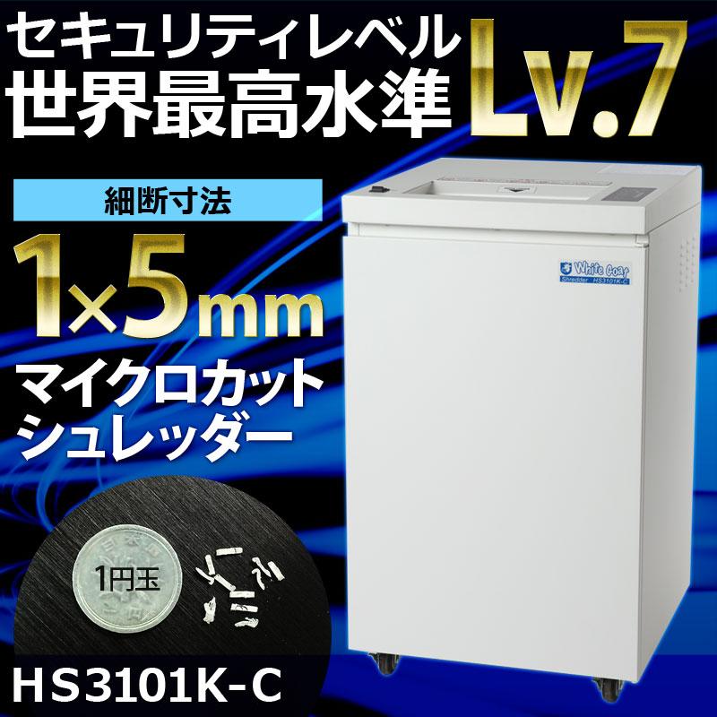オリエンタル ホワイトゴートシュレッダー HS3101K-C