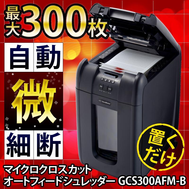 アコ・ブランズ・ジャパン GCS300AFM オートフィードシュレッダー