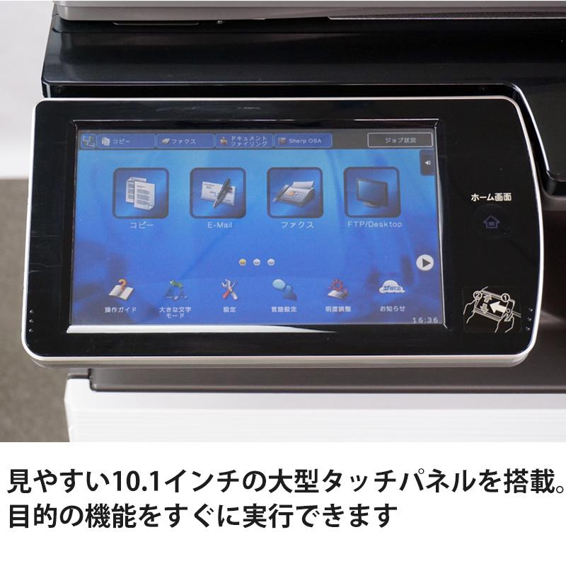 シャープ カラーコピー機(複合機) MX-2640FN(中古)