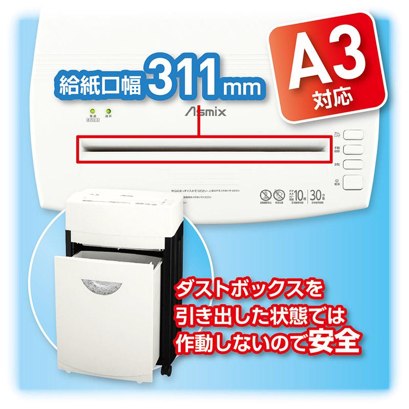 アスカ 業務用マイクロクロスカットシュレッダー S92