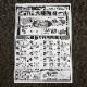 中古印刷機 リソグラフ SF935 理想科学/RISO 中古輪転機 【極上品/現行機/トータル32,864枚/折込広告/チラシ】