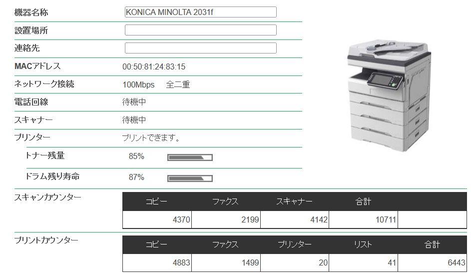 オリエンタル  業務用シュレッダー DL3101-c【新品】