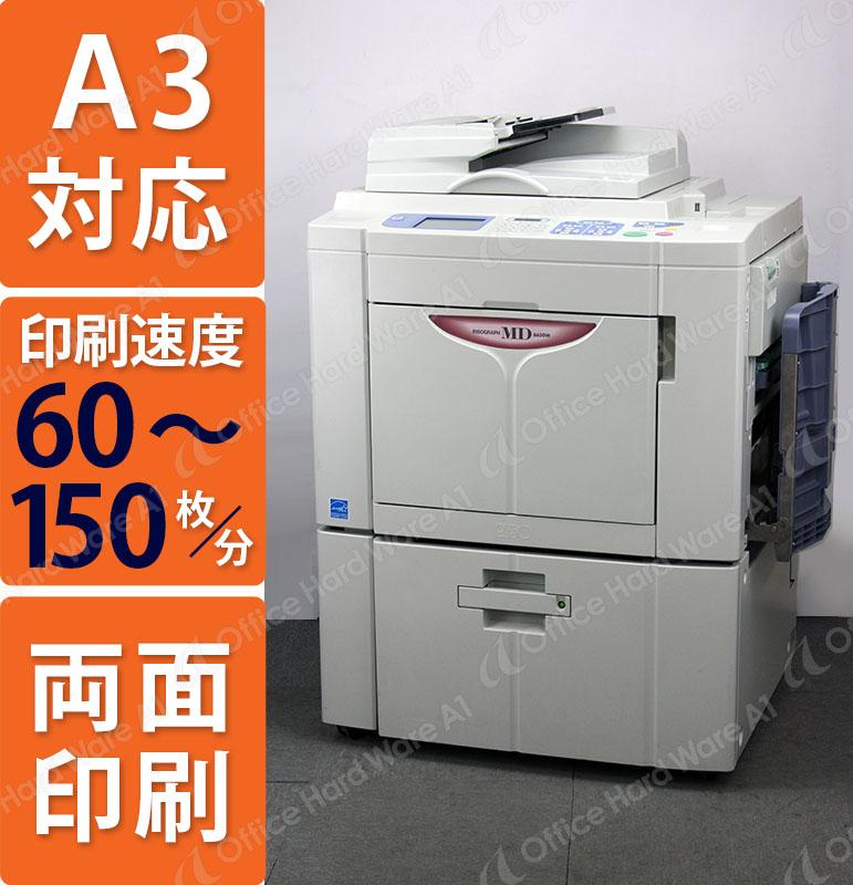 理想科学 リソグラフ MD6650W(中古)