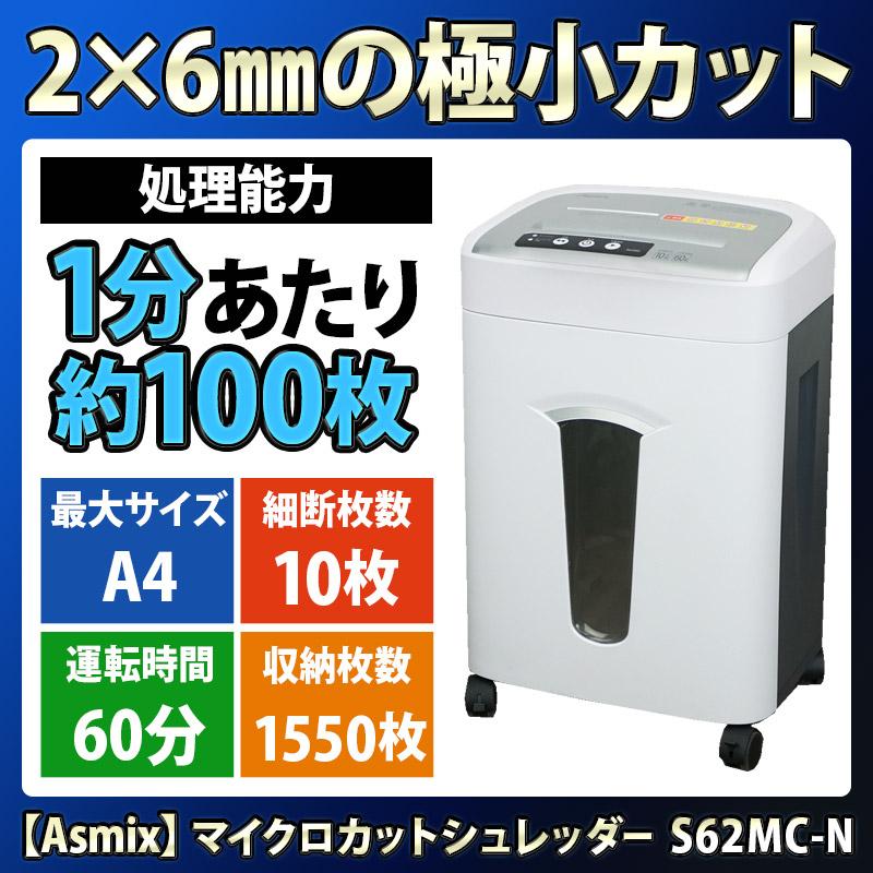 アスカ 業務用マイクロカットシュレッダー S62MC
