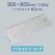 【300×800mm バブルサイズ2cm幅】エアー梱包材・緩衝材用フィルム アスウィル/Aswill ACB8230 1巻 エアークッション 梱包材 気泡緩衝材 バブルタイプ