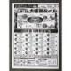 中古印刷機 リソグラフ SD5430 理想科学/RISO 中古輪転機 【通常品/トータル141,759枚/折込広告/チラシ】