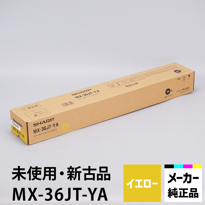 シャープ イエロートナー MX-36JT-YA【シャープ純正 新品未開封/新古】