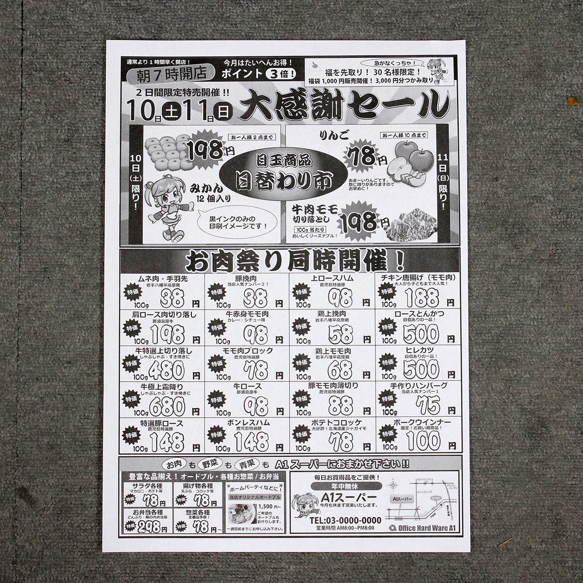 理想科学 輪転機(印刷機) リソグラフ SE638