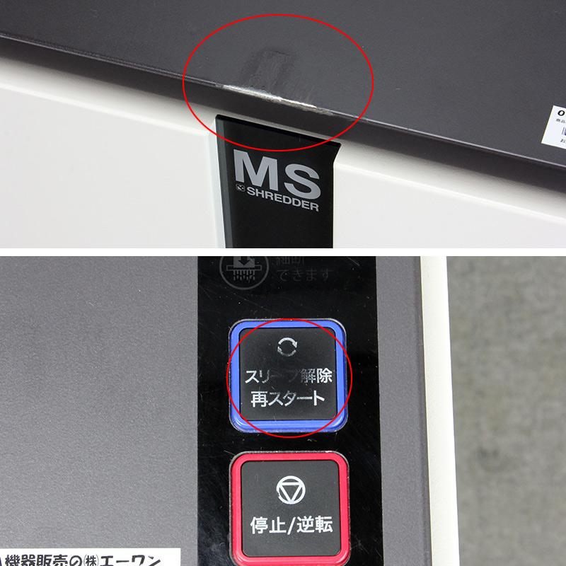 明光商会 業務用シュレッダー  UD-F55S-L