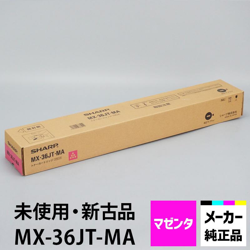 シャープ マゼンダトナー MX-36JT-MA【シャープ純正 新品未開封/新古】