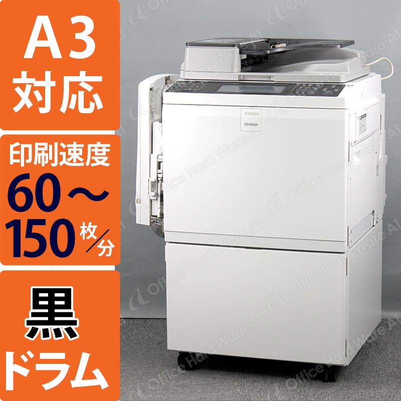 >リコー サテリオ DD6650P(中古)