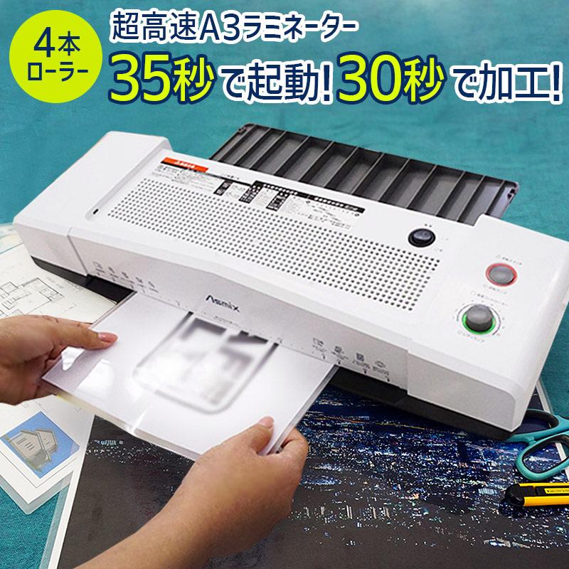 Asmix/アスカ 新品ラミネーター L410A3(新品)