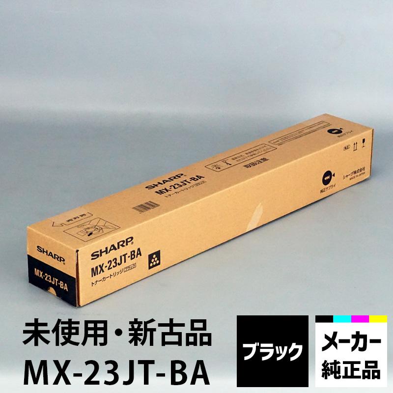 シャープ ブラックトナー MX-36JT-BA【シャープ純正 新品未開封/新古】