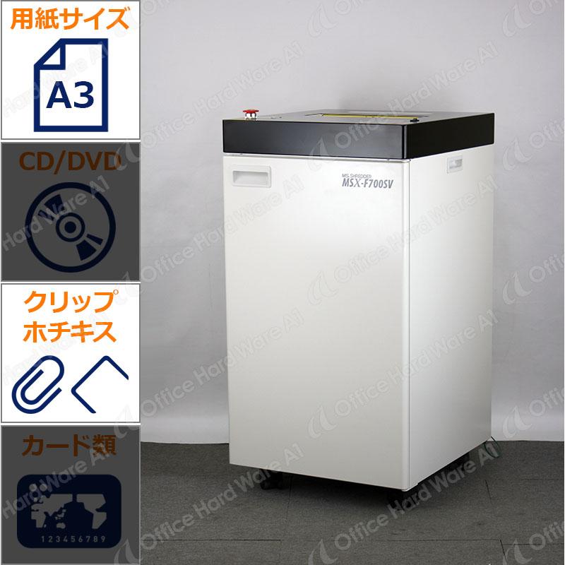明光商会 業務用シュレッダー  MSX-F700SV