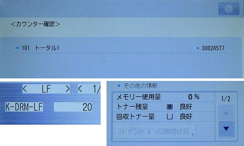 キヤノン 業務用 A3モノクロコピー機(複合機)iR-ADV 4245F (中古)