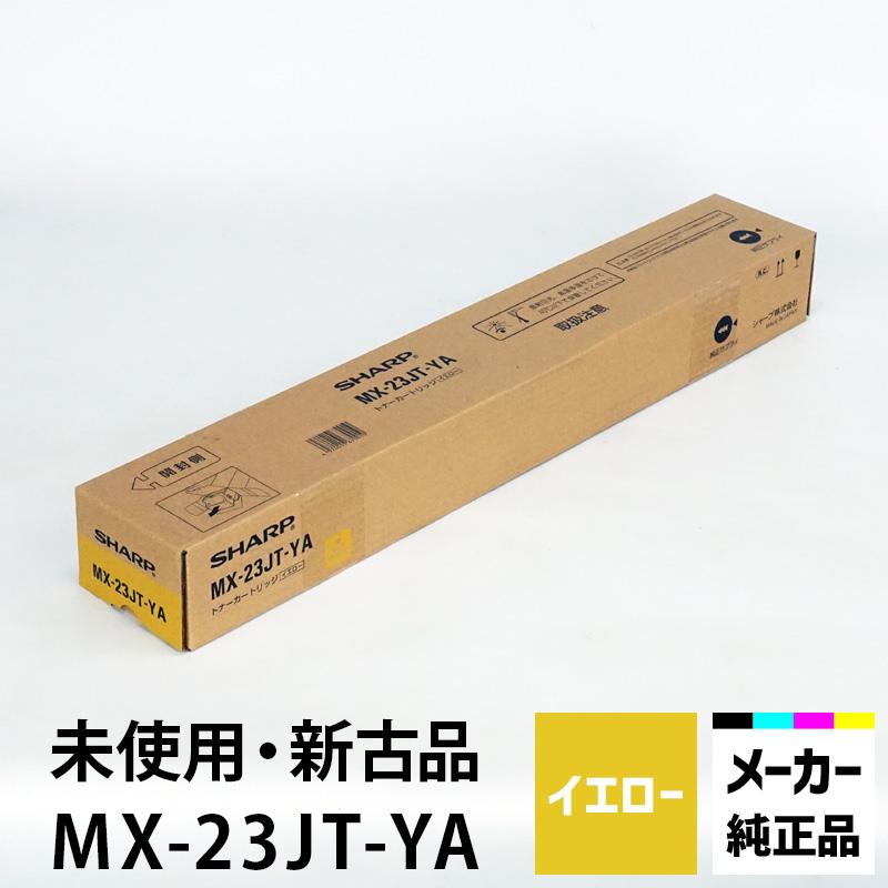 シャープ イエロートナー MX-23JT-BA【シャープ純正 新品未開封/新古】