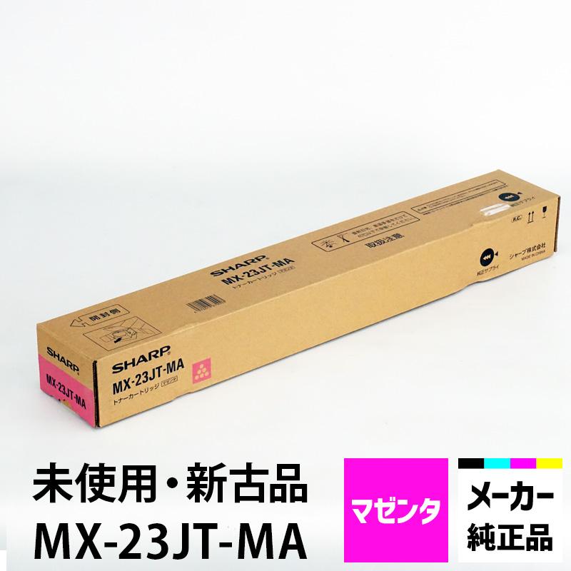 シャープ マゼンダトナー MX-23JT-MA【シャープ純正 新品未開封/新古】