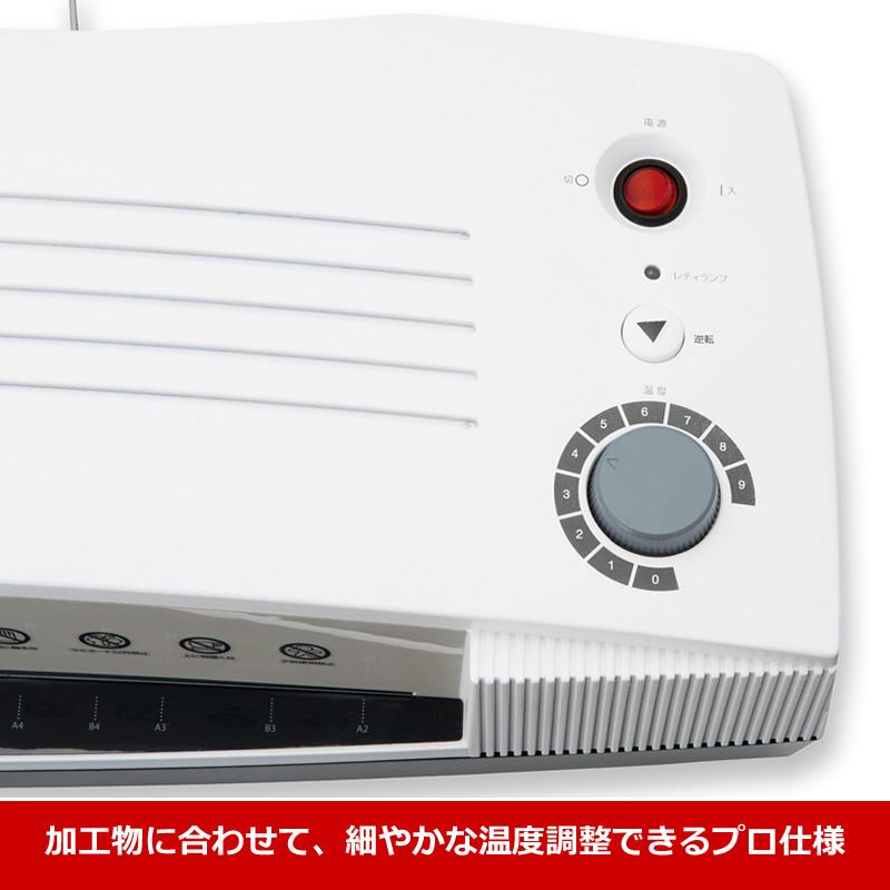 アスカ(Asmix) ラミネーターL410A3
