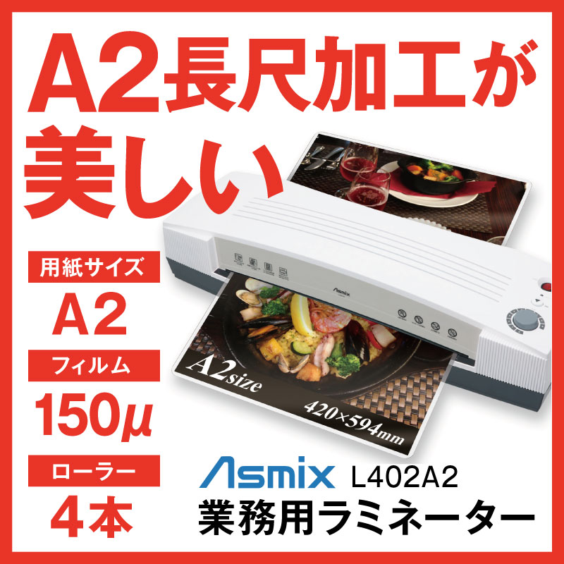 【長尺A2加工対応】A2 4本ローラー ラミネーター Asmix/アスカ L402A2【新品】