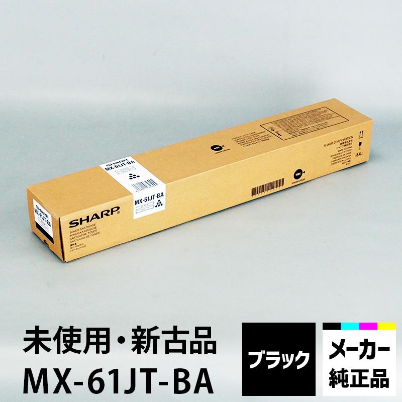 シャープ ブラックトナー MX-61JT-BA【シャープ純正 新品未開封/新古】