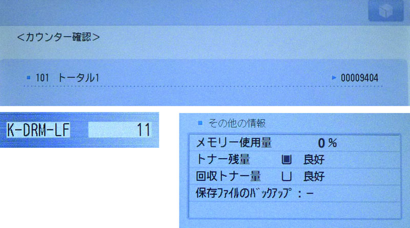 キヤノン 業務用 A3モノクロコピー機(複合機)iR-ADV 4225 (中古)