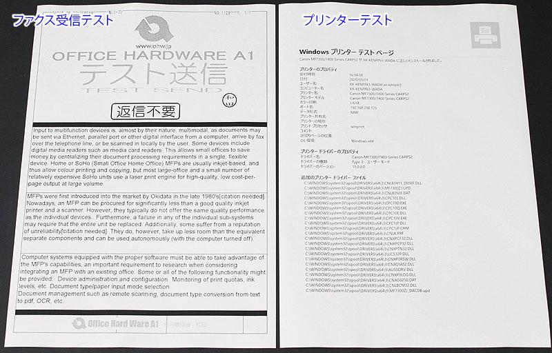18876枚 ■キヤノン Satera MF7455N 2段カセット 4機能+シンプルSend拡張キットでPDF作成も可 業務用 モノクロレーザーコピー機/複合機 A3用紙対応【中古】