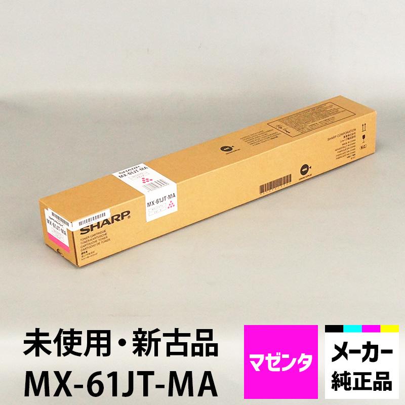 シャープ マゼンダトナー MX-61JT-MA【シャープ純正 新品未開封/新古】