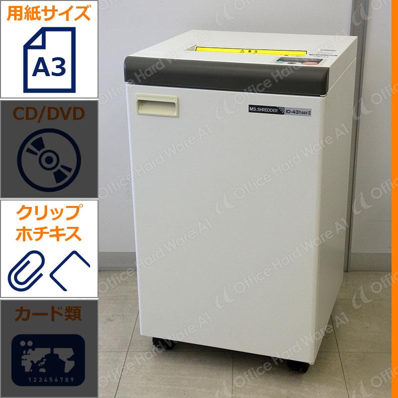明光商会 業務用シュレッダー ID-431SEF2 (中古)