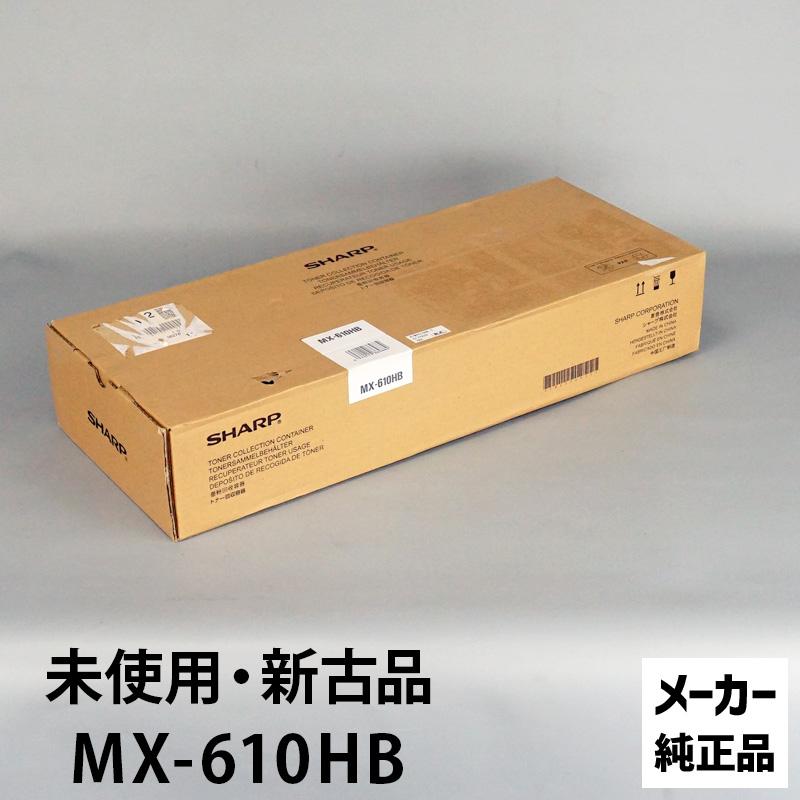 シャープ 廃トナー容器 MX-610HB【シャープ純正 新品未開封/新古】
