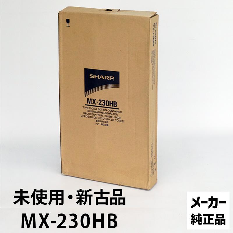 【送料無料】シャープ SHARP コピー機(複合機)用廃トナーボックス(廃トナー容器)MX-230HB 適合機種:MX-2020 MX-2310F MX-2311F MX-2514FN MX-2517FNシリーズ【未使用 新古品】