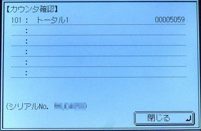 キヤノン 業務用 A3用紙対応  モノクロ レーザー コピー機 Satera MF7430D(複合機) 中古
