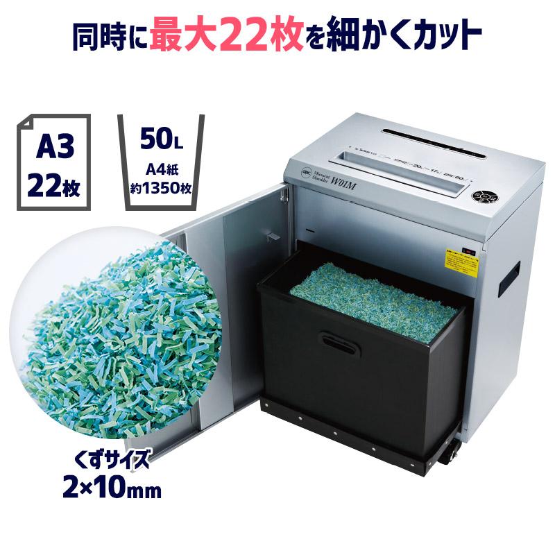 アコブランズジャパン 業務用マイクロカットシュレッダー GSHW01M-S