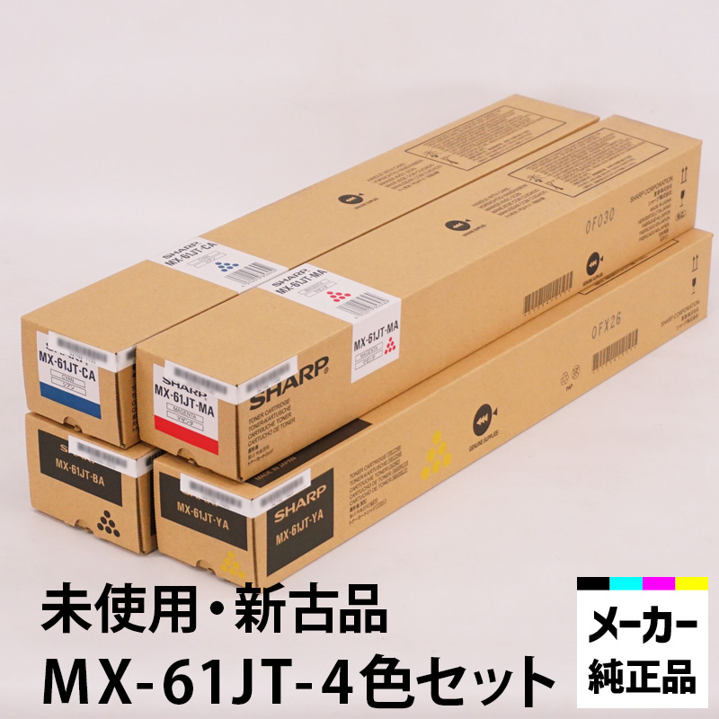 シャープ MX-61JT4色セット【シャープ純正 新品未開封/新古】