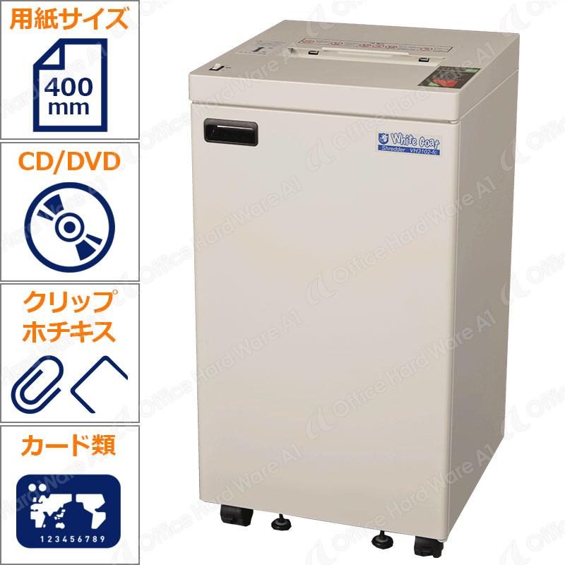 オリエンタル 業務用シュレッダー VH3102-fc