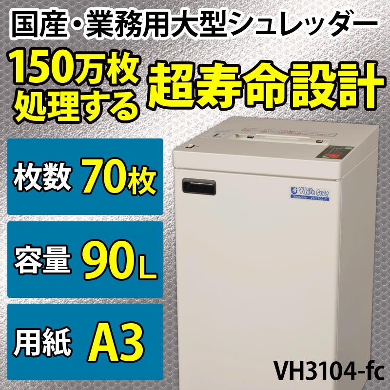 オリエンタル 業務用シュレッダー VH3104-fc