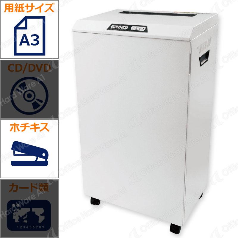 業務用シュレッダー Asmix/アスカ S300