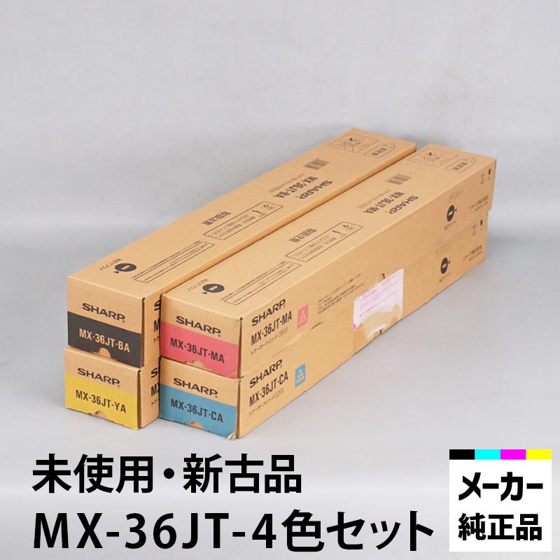 シャープ MX-36JT4色セット【シャープ純正 新品未開封/新古】