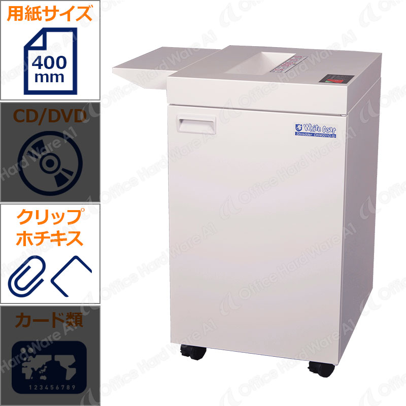 オリエンタル 業務用シュレッダー DH4000-fp