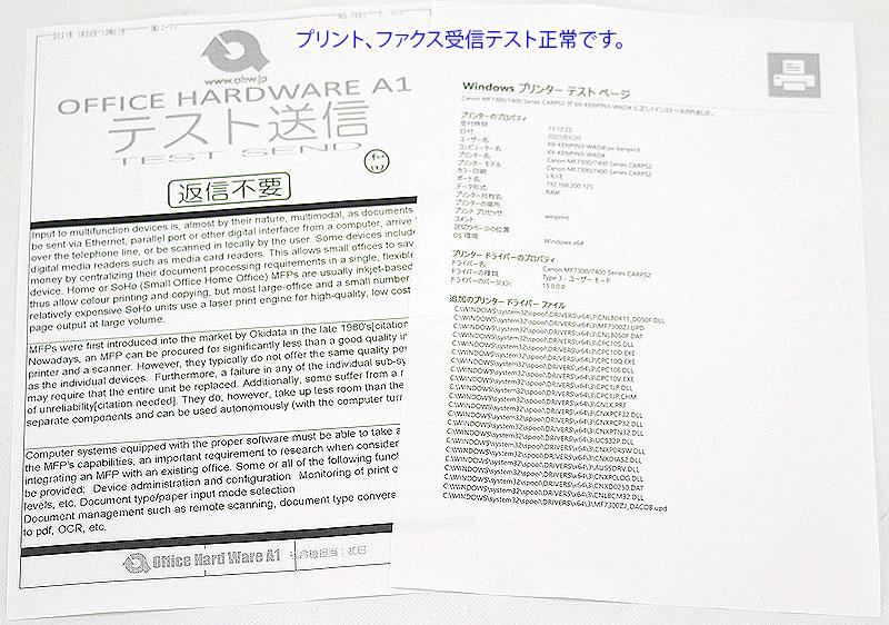 キヤノン 業務用 A3対応 モノクロレーザー コピー機 Satera MF7455DN(中古)