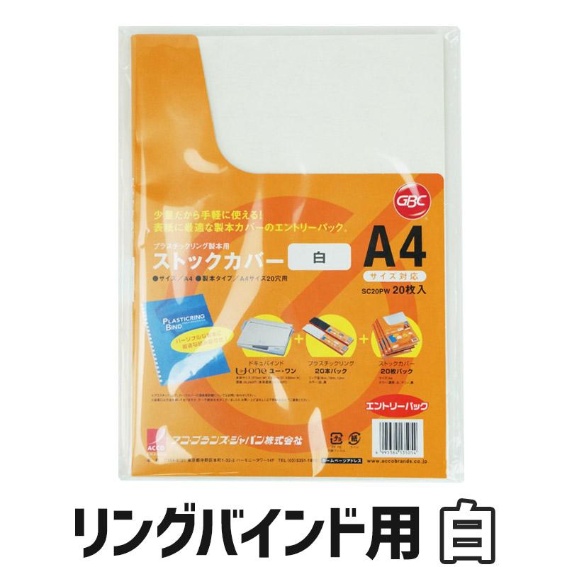 アコ・ブランズ・ジャパン リング製本機用表紙 エントリーパック ストックカバー SC20PM(マリンA4/20枚入)