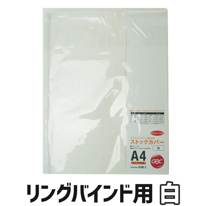 リング製本機用表紙 白 A4サイズ アコ・ブランズ・ジャパン エントリーパック ストックカバー20枚入り SC20PW