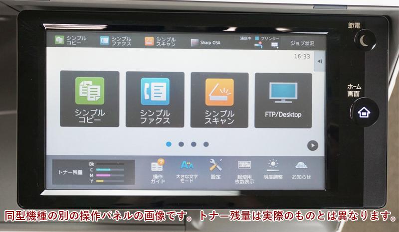 【ご商談中】【リピ割適用済み】シャープ(SHARP) カラーコピー機(複合機)MX-2650FV (現行モデル/4段カセット/カウンタ5,033枚 ) 中古