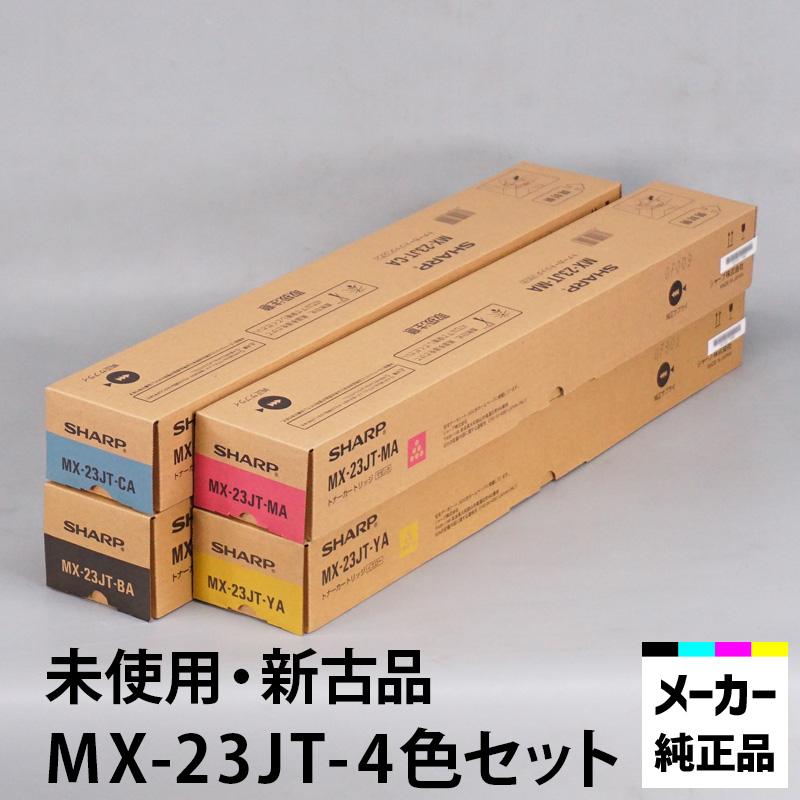 シャープ MX-23JT4色セット【シャープ純正 新品未開封/新古】